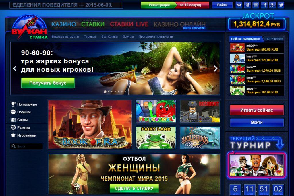 вулкан ставка казино онлайн играть