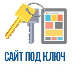 Сайт под ключ - seosol.by
