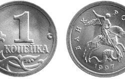 1_kuplyu-rossiyskie-monety-1-i-5-kopeek
