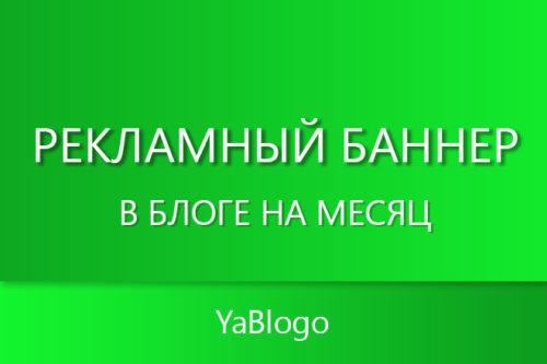 Рекламный баннер в блоге - YaBlogo