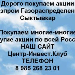 1_pokupaem-akcii-gazprom-gazoraspredelenie-syktyvkar-i-lyubye-drugie-akcii-po