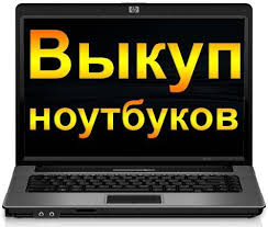 Скупка ноутбуков - skupkanout.ru