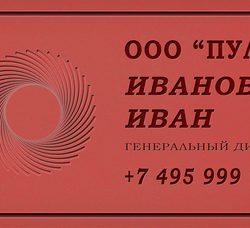 1_pechat-vizitok