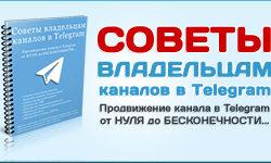 100+ советов владельцам каналов Telegram, PDF