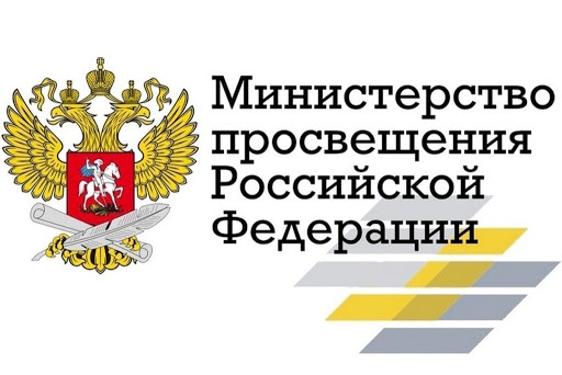 Новый ФПУ 2021-2022: утвержденные изменения ФГОС (список Минпросвещения России) - последние главные новости