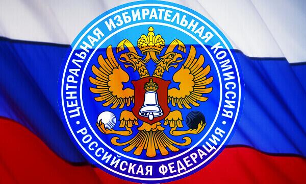 Когда выборы 19.09.2021 в Госдуму ФС РФ регионы России - последние новости