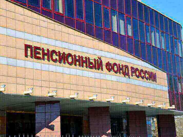 08.09.2021 Последние новости пенсионной реформы России - актуальная информация